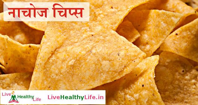 नाचोज़ चिप्स - Nacho Chips Recipe In Hindi