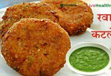 रवा कटलेट - Rawa Cutlet recipe