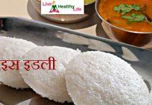 राइस इडली - rice idli recipe