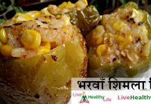 भरवाँ शिमला मिर्च Stuffed Shimla Mirch