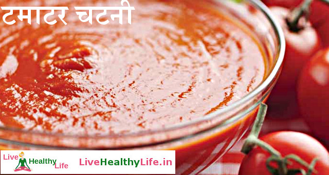 टमाटर चटनी - Tomato sauce recipe