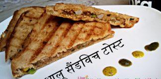 आलू सैंडविच टोस्ट Aloo Sandwich Toast
