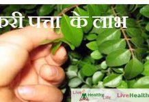 health benefits of kadi leaves