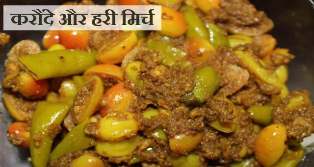 karonda green chilli