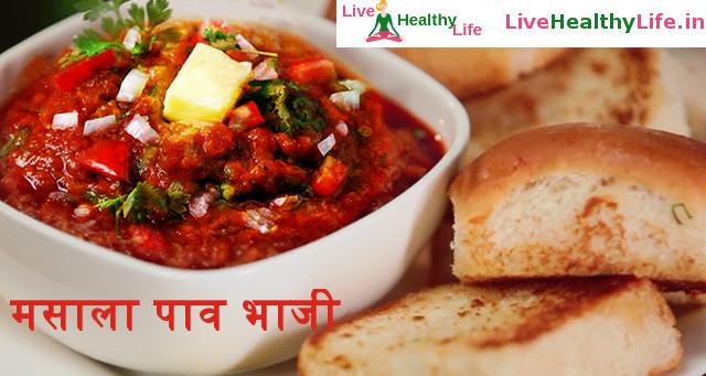 मसाला पाव भाजी Masala Paav Bhaji