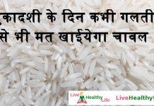 एकादशी के दिन कभी गलती से भी मत खाईयेगा चावल