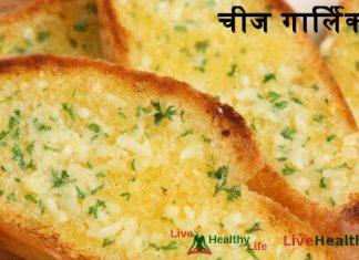 चीज गार्लिक ब्रेड - cheese garlic bread