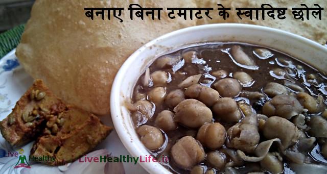 बनाए बिना टमाटर के स्वादिष्ट छोले Chhole Without Tomato