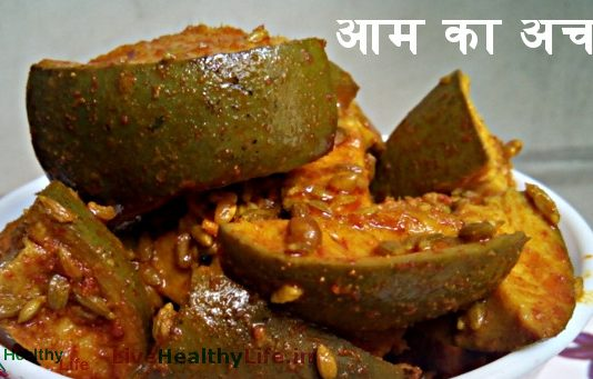 आम का अचार Mango Pickle Recipe