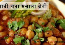 पंजाबी चना मसाला ग्रेवी - Punjabi Chole gravy recipe