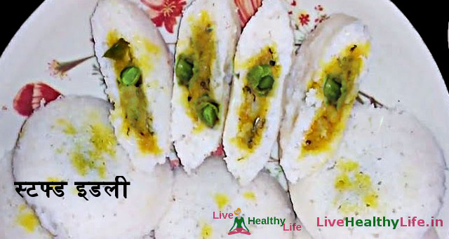 स्टफ्ड इडली Stuffed Idli