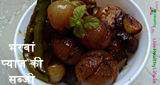 भरवां प्याज़ की सब्जी - Stuffed Onion Recipe