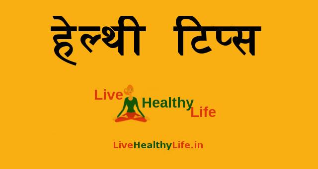 हेल्थी टिप्स Healthy Tips