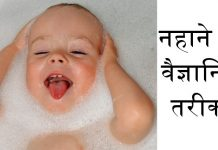 नहाने का वैज्ञानिक तरीका - Scientific knowledge about proper way of taking bath