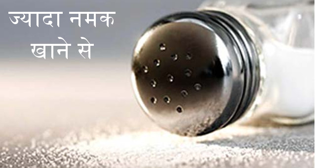 ज्यादा नमक खाने से - Why is too much salt bad for our health