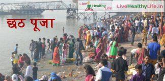 chhath puja ceremony