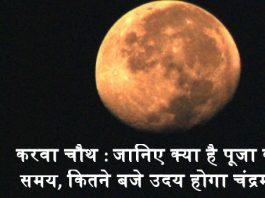 करवा चौथ : जानिए क्या है पूजा का समय, कितने बजे उदय होगा चंद्रमा