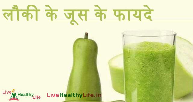 लौकी के जूस के फायदे Lauki Juice (Bottle gourd) Ke Fayde Aur Nuksan