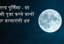 शरद पू्र्णिमा - Sharad Purnima मां लक्ष्मी पूजा करने वालों पर बरसाएंगी धन