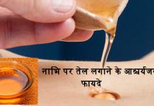 oil in navel