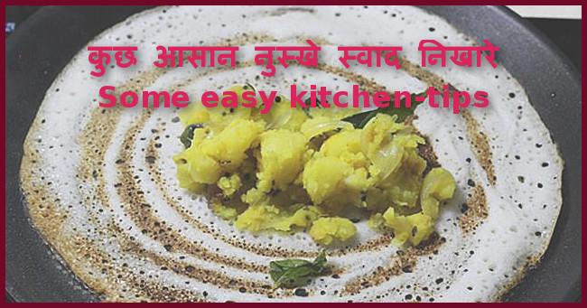 कुछ आसान नुस्खे स्वाद निखारे Some easy kitchen-tips