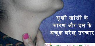 सूखी खांसी के कारण और इस के अचूक घरेलु उपचार - Sookhi khansi ke liye gharelu upchar