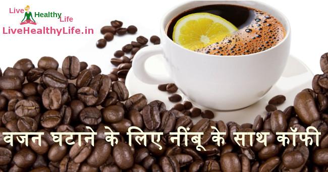 वजन घटाने के लिए नींबू के साथ कॉफी