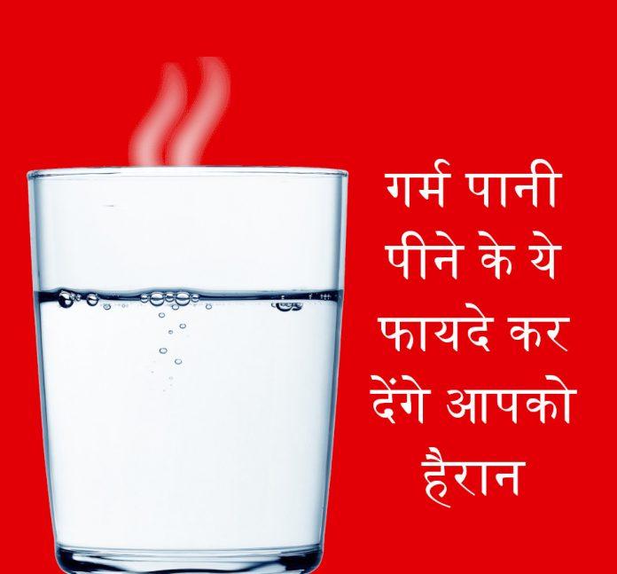 गर्म पानी पीने के ये फायदे कर देंगे आपको हैरान